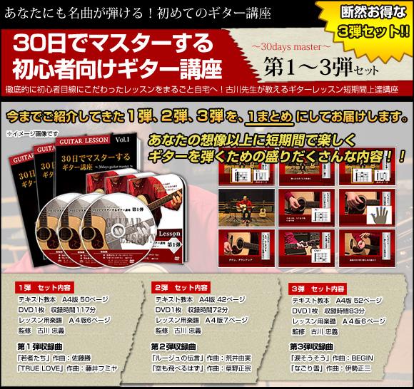 30日でマスターするギター講座DVD&テキスト(古川先生が教える初心者向けアコースティックギター上達法)1~3弾セット