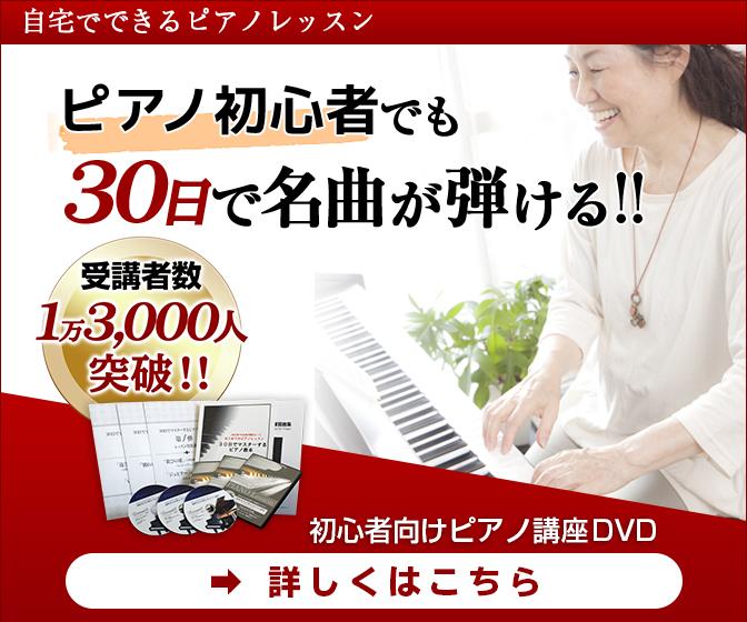 30日でマスターするピアノ教本&DVDセット!海野先生が教える初心者向けピアノ講座 ピアノレッスン 第1弾・2弾・3弾セット